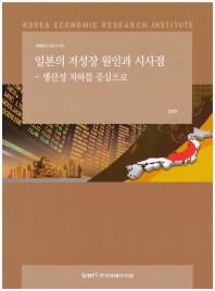 일본의 저성장 원인과 시사점
