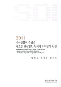 지역생활권 중심의 새로운 균형발전 정책과 지역상생(2011)