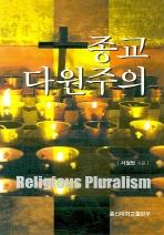 종교다원주의
