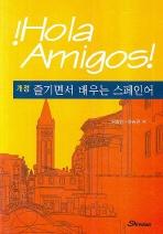 즐기면서 배우는 스페인어
