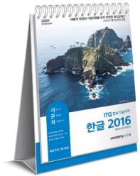 이공자 ITQ 한글 2016(2020)