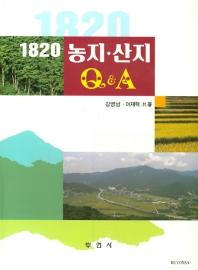 1820 농지 산지 Q&A