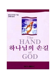 하나님의 손길