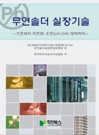 무연솔더 실장기술