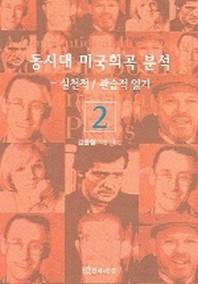 동시대 미국희곡 분석 2 : 실천적 관습적 읽기