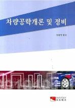 차량공학개론 및 정비