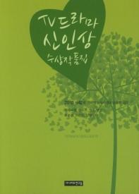 TV 드라마 신인상 수상작품집