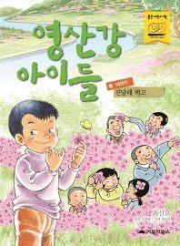 영산강 아이들(봄 이야기): 진달래 먹고
