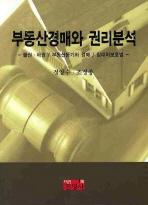 부동산경매와 권리분석