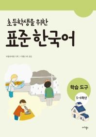 초등학생을 위한 표준 한국어: 학습도구(5~6학년)