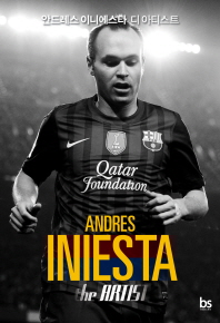 안드레스 이니에스타: 디 아티스트