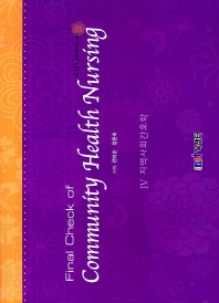 Final Check of Community Health Nursing(지역사회간호)