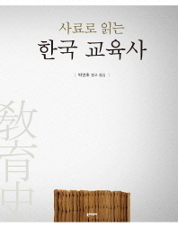사료로 읽는 한국 교육사