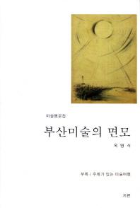 부산미술의 면모