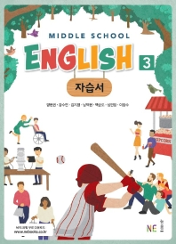 Middle School English3(중학 영어3) 자습서