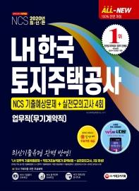 All-New LH한국토지주택공사 업무직(무기계약직) NCS 기출예상문제+실전모의고사 4회(2020)