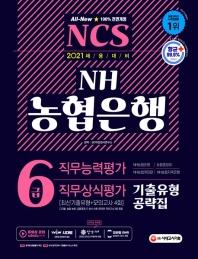 All-New  NCS NH농협은행 6급 기출유형공략집(2021)