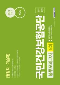2021 하반기 국민건강보험공단 행정직·기술직 5회분 봉투모의고사 필기 전형
