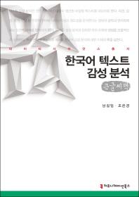 한국어 텍스트 감성분석(큰글씨책)
