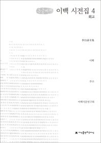 이백 시전집. 4: 회고(큰글씨책)