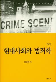 현대사회와 범죄학
