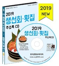 생선회 횟집 주소록(2019)(CD)