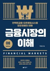 금융시장의 이해