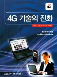 4G 기술의 진화