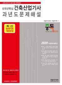 8개년 핵심 건축산업기사 과년도문제해설(2020)