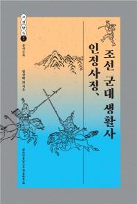 인정사정, 조선 군대 생활사