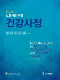 Bate's 간호사를 위한 건강사정