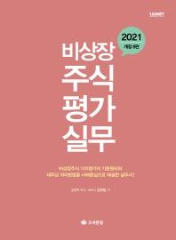 비상장주식평가실무(2021)