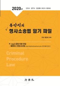 형사소송법 암기 파일(2020)