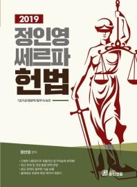 정인영 쎄르파 헌법(2019)