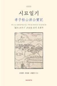 시묘일기: 효자송산홍공실기