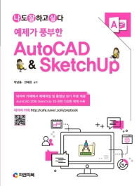 나도 잘하고 싶다 예제가 풍부한 AutoCAD & SketchUp
