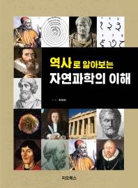 역사로 알아보는 자연과학의 이해