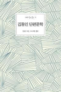 김동인 단편문학