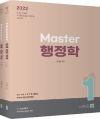 2022 Master 행정학 세트