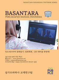 BASANTARA PERCAKAPAN BAHASA INDONESIA : 인도네시아어 문화읽기, 일반회화, OPI 대비를 한번에!