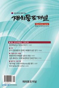 재외동포저널(2021 봄여름호 통권 제15호)