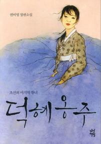 조선의 마지막 황녀, 덕혜옹주