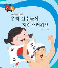 우리 선수들이 자랑스러워요_수영.양궁_다재다능 예능동화 시리즈 61
