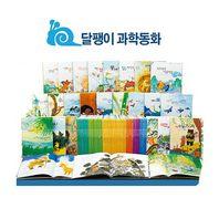 보리출판 가격인하/ 달팽이 과학동화 특별판 (전50권) 어린이과학전집