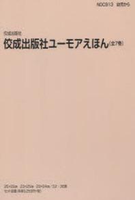こう成出版社ユ-モアえほん 7卷セット