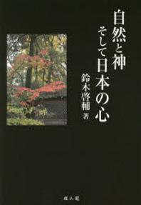 自然と神そして日本の心