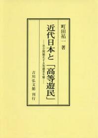 近代日本と「高等遊民」 社會問題化する知識靑年層 オンデマンド版