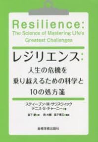 レジリエンス 人生の危機を乘り越えるための科學と10の處方箋