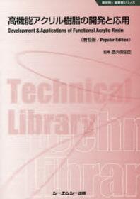高機能アクリル樹脂の開發と應用 普及版
