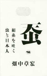 かいこ 絹絲を吐く蟲と日本人